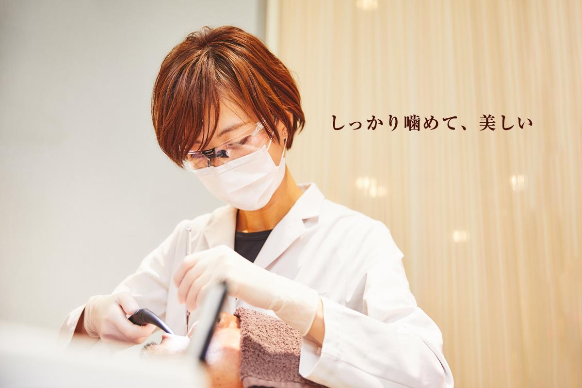 初雁歯科クリニック 院長の治療